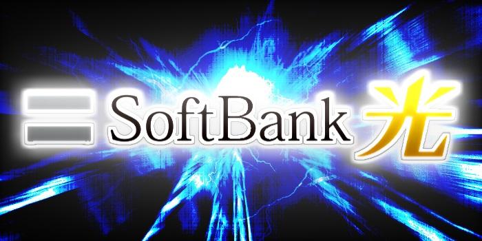 SoftBank光のロゴ
