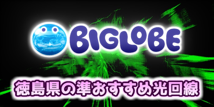 徳島県の準おすすめ光回線はBIGLOBE光