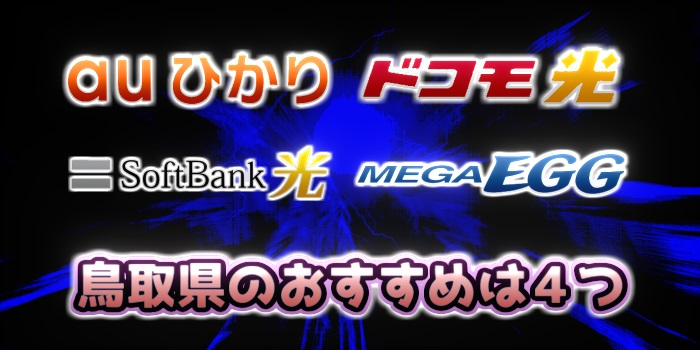 鳥取県のおすすめ光回線はauひかり、ドコモ光、SoftBank光、MEGA EGG