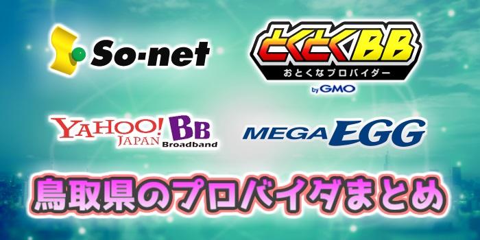 鳥取県のおすすめプロバイダまとめ(So-net、GMOトクトクBB、Yahoo! BB、MEGAEGG)
