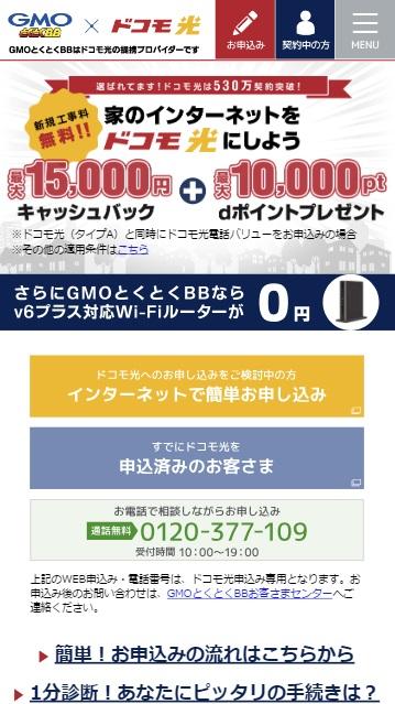 ドコモ光の申し込み窓口GMOインターネットのトップページ(スマートフォン版)