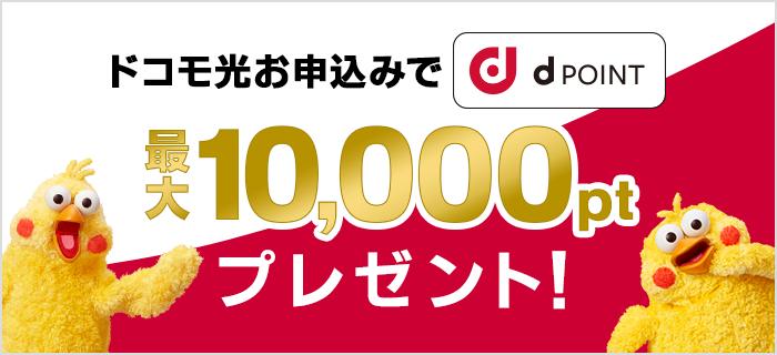 dポイントプレゼント【公式キャンペーン】
