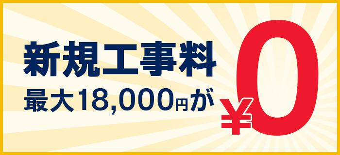 新規工事料無料【公式キャンペーン】