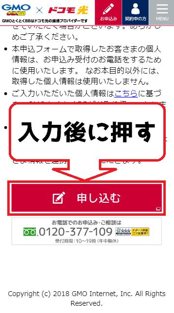 GMOインターネットからeo光をスマートフォンから申し込みする方法③