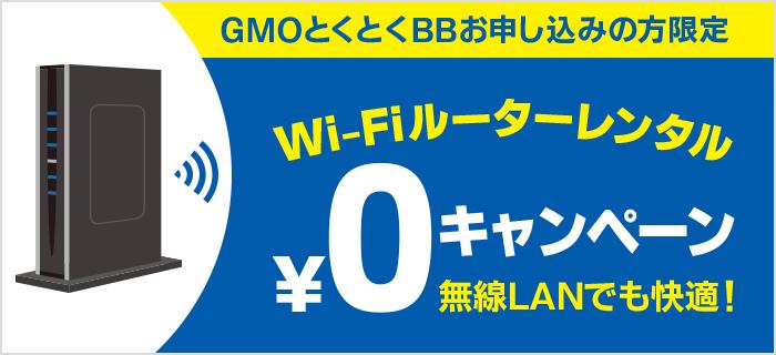 GMOインターネットのWi-Fiルーターレンタルサービス0円キャンペーン