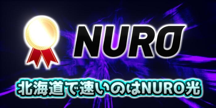 北海道の光回線で速いのはNURO光