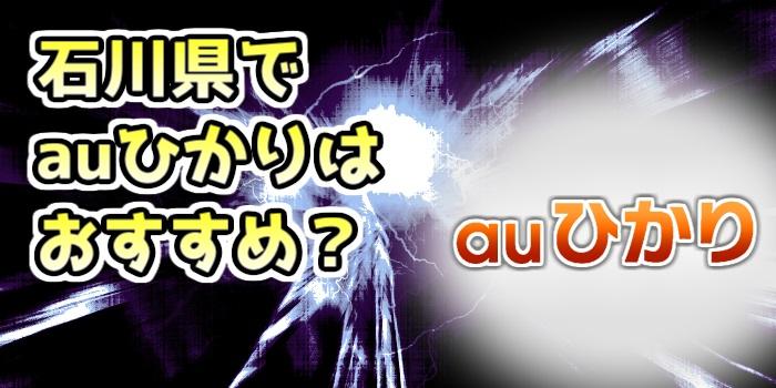 石川県でauひかりはおすすめ?