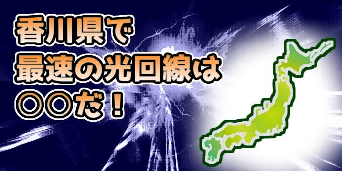 香川県で最速の光回線は○○だ!