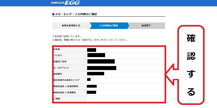 代理店NEXTからMEGA EGGをパソコンで申し込みする方法⑥