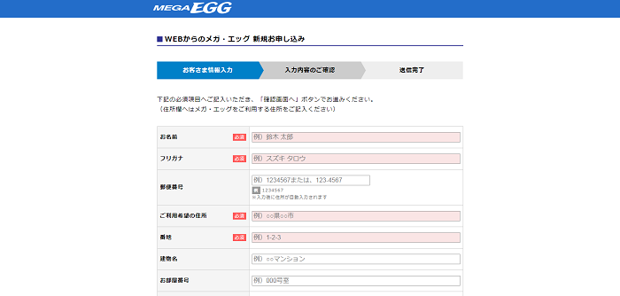 MEGA EGGの代理店NEXTの申し込みフォーム