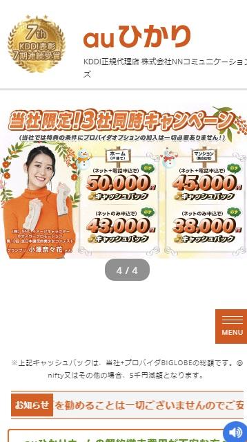 auひかりの代理店NNコミュニケーションズのトップページ(スマートフォン版)