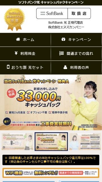 SoftBank光の代理店エヌズカンパニーのトップページ(スマートフォン版)