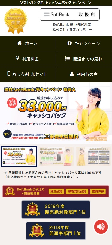 SoftBank光の代理店エヌズカンパニーのトップページ(スマホ)