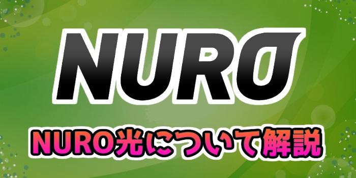 NURO光について解説