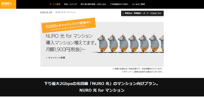 NURO光 for マンションの公式ホームページのトップページ
