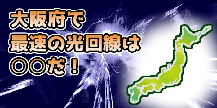 大阪府で最速の光回線は○○だ!