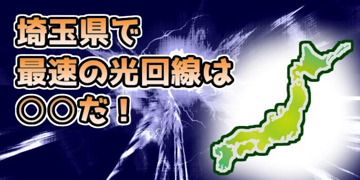 埼玉県で最速の光回線は○○だ!