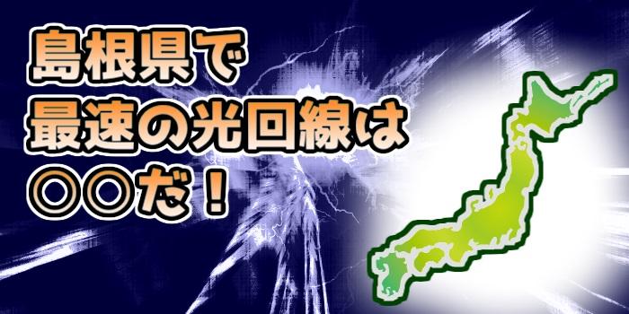 島根県で最速の光回線は○○だ!