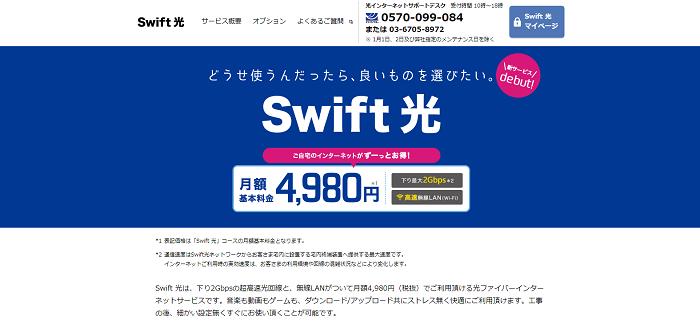 Swift光の公式ホームページのトップページ