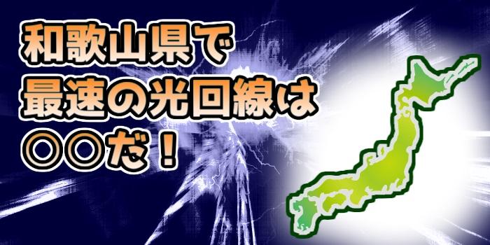 和歌山県で最速の光回線は○○だ!