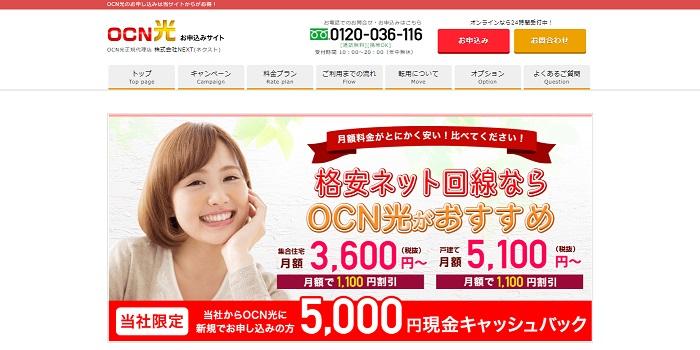 OCN光の代理店NEXTの公式ホームページのトップページ
