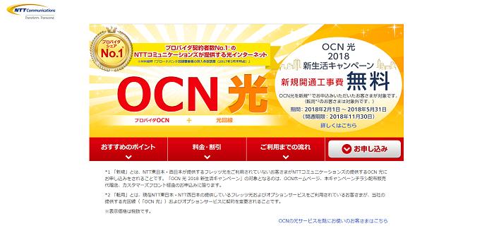 OCN光の代理店フルマークスの公式ホームページのトップページ