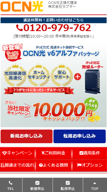 OCN光の代理店ラプターのトップページ(スマホ)