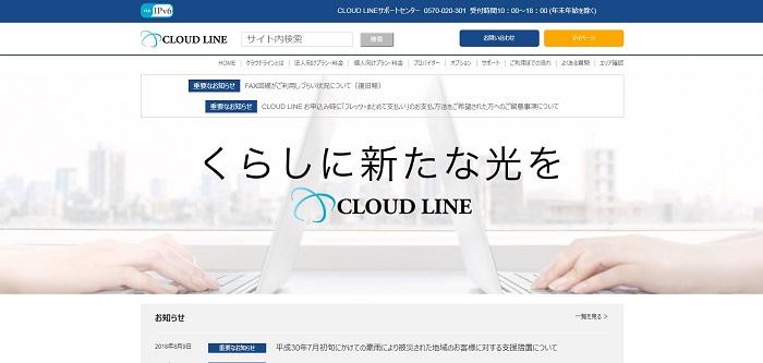 CLOUD LINEの公式ホームページのトップページ