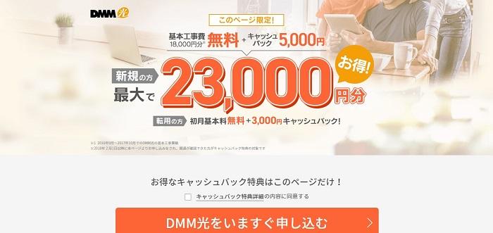 DMM光の公式ホームページのトップページ