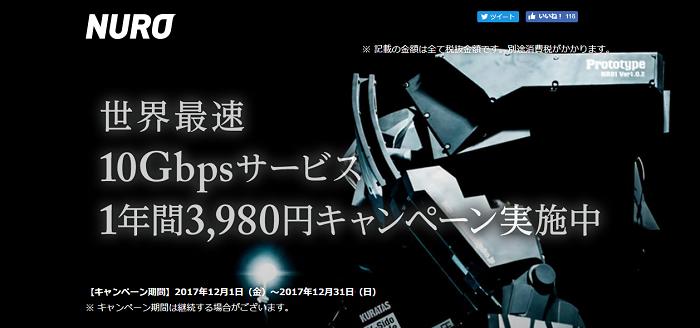 NURO光10Gの公式ホームページのトップページ