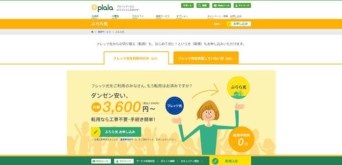 ぷらら光の公式ホームページのトップページ