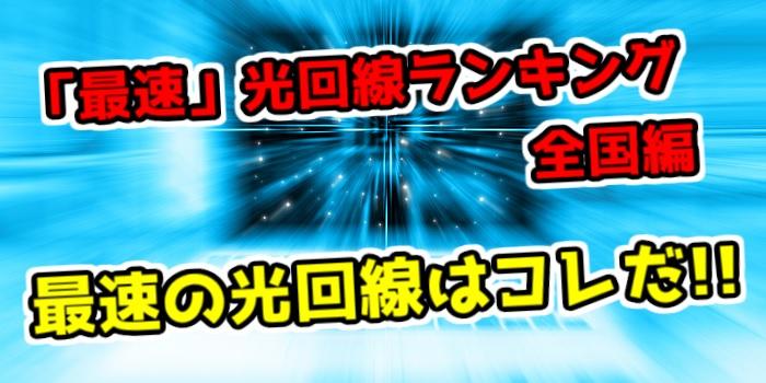 「最速」光回線ランキング 最速の光回線はコレだ!!