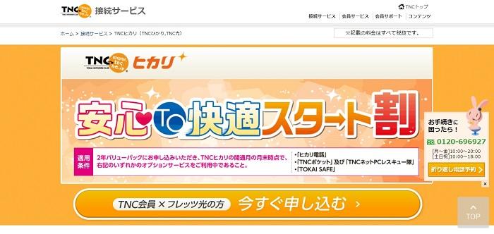 TNCヒカリの公式ホームページのトップページ