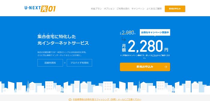 U-NEXT光01の公式ホームページのトップページ