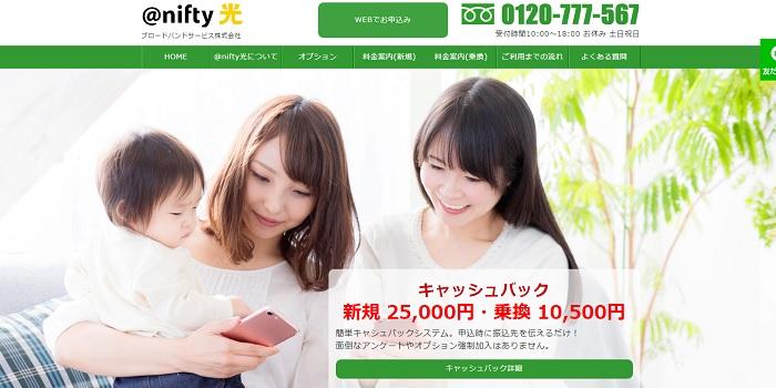 @nifty光の代理店ブロードバンドサービスのトップページ