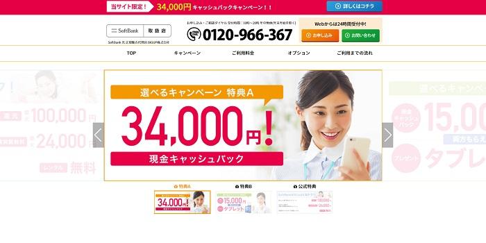 SoftBank光(ソフトバンク光)の代理店BIGUPのトップページ