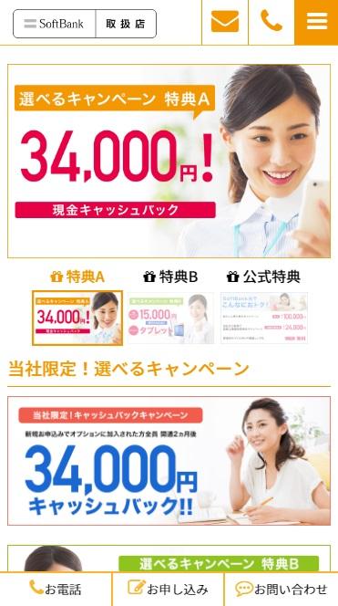 SoftBank光(ソフトバンク光)の代理店BIGUPのトップページ(スマホ)