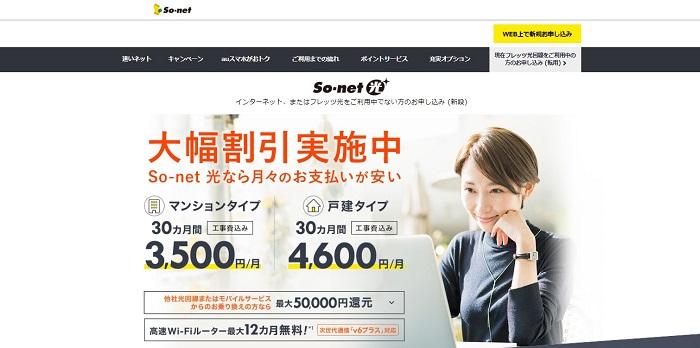 So-net光の申し込み窓口ソニーネットワークコミュニケーションズのトップページ
