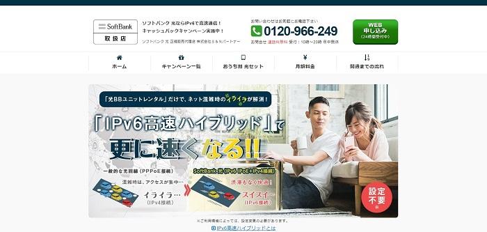 SoftBank光(ソフトバンク光)の代理店S&Nパートナーのトップページ