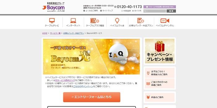 Baycom光のトップページ