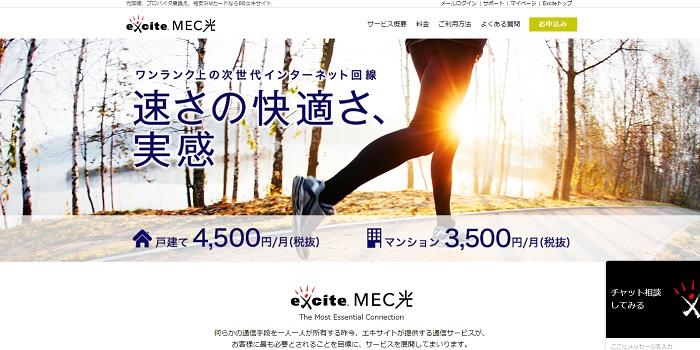 excite MEC光のトップページ