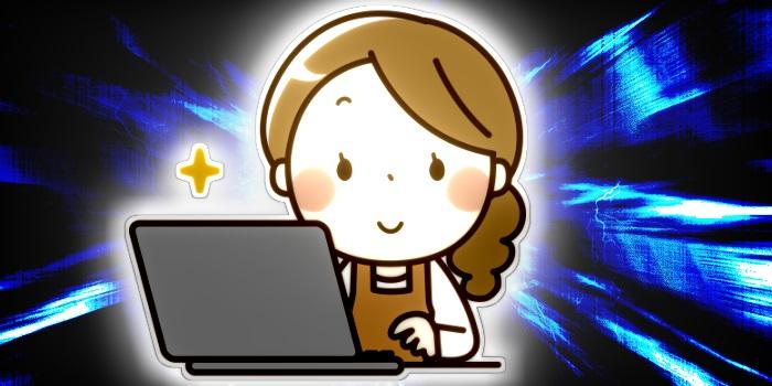 ノートパソコンを使う主婦