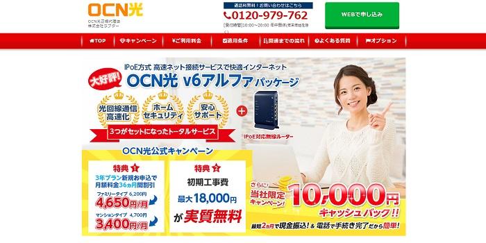 OCN光の代理店ラプタートップページ