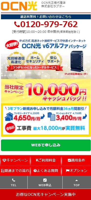 OCN光の代理店ラプタートップページ(スマートフォン)