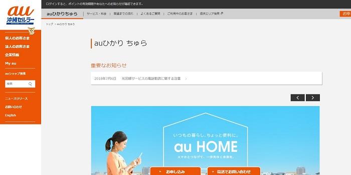 auひかりちゅらの公式ホームページのトップページ