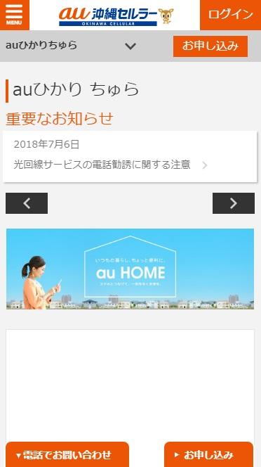 auひかりちゅらの公式ホームページのトップページ(スマホ)
