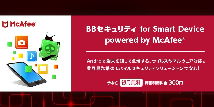 SoftBank光のBBセキュリティ for Smart Device powered by McAfee®