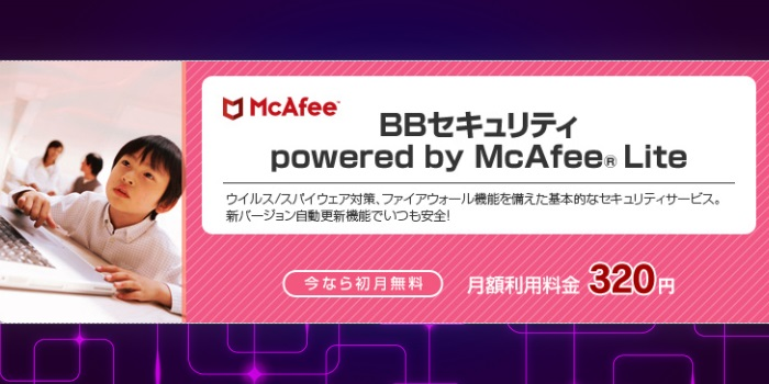 SoftBank光のBBセキュリティ powered by McAfee™ Lite