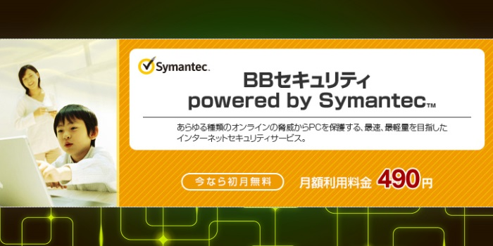 SoftBank光のBBセキュリティ powered by Symantec™