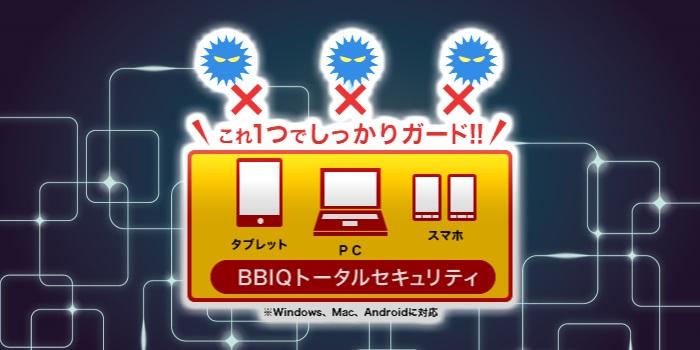 BBIQトータルセキュリティ